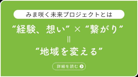 """みま咲く未来プロジェクトとは """"経験、想い"""" × """"繋がり""""=""""地域を変える"""""""