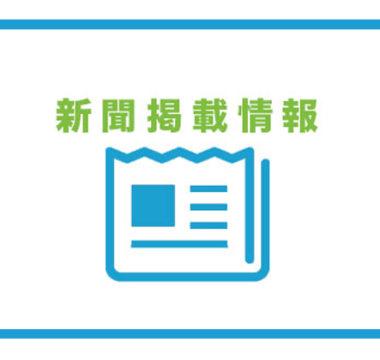 交流会が山陽新聞に紹介されました。