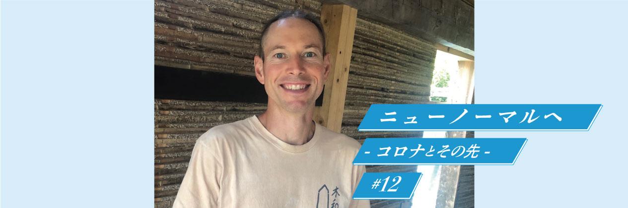 【#12】パーマカルチャーセンター上籾代表 ホルツヒューター・カイルさん