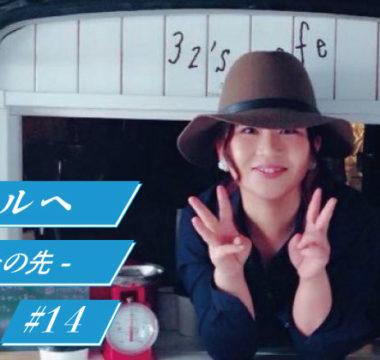 【#14】新庄村発、移動カフェ運営・稲田晴江さん
