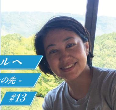 【#13】美作市在住コミュニティナース・十時奈々さん