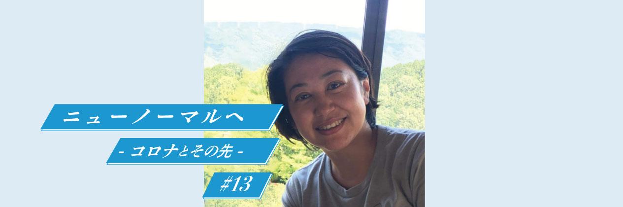 【#12】美作市在住コミュニティナース・十時奈々さん