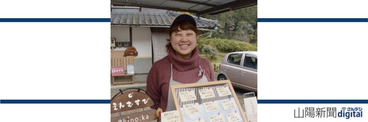 美作市柿ケ原の藤本愛子さん掲載