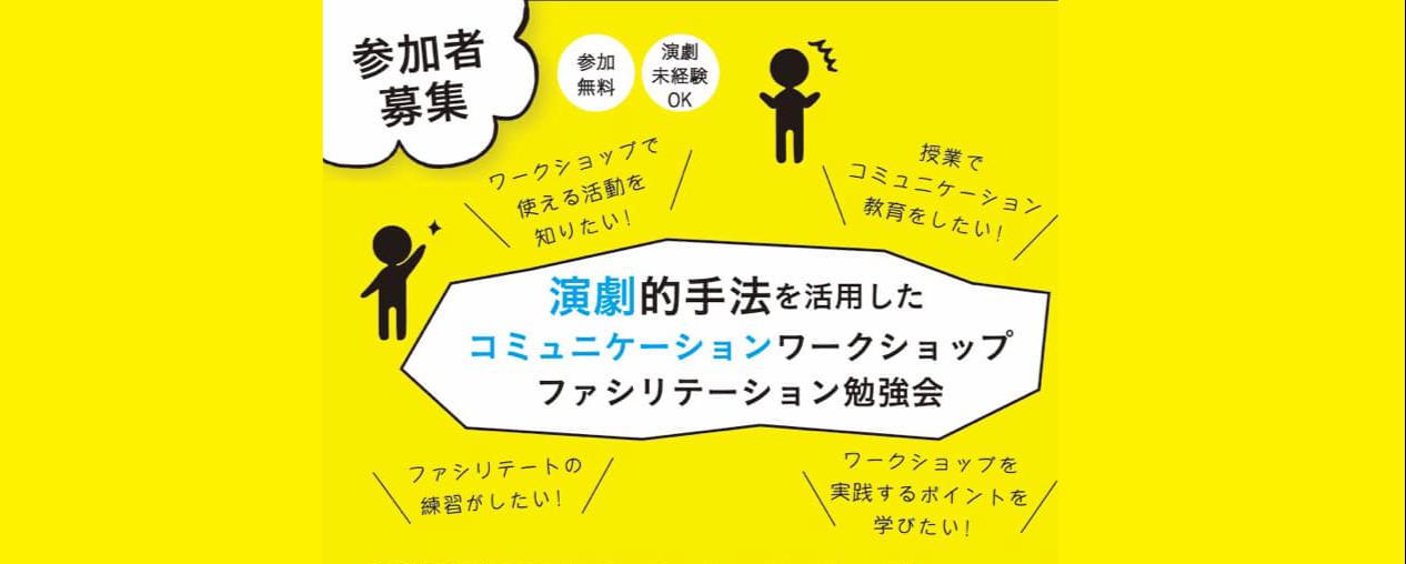 演劇ワークショップ勉強会のお知らせ